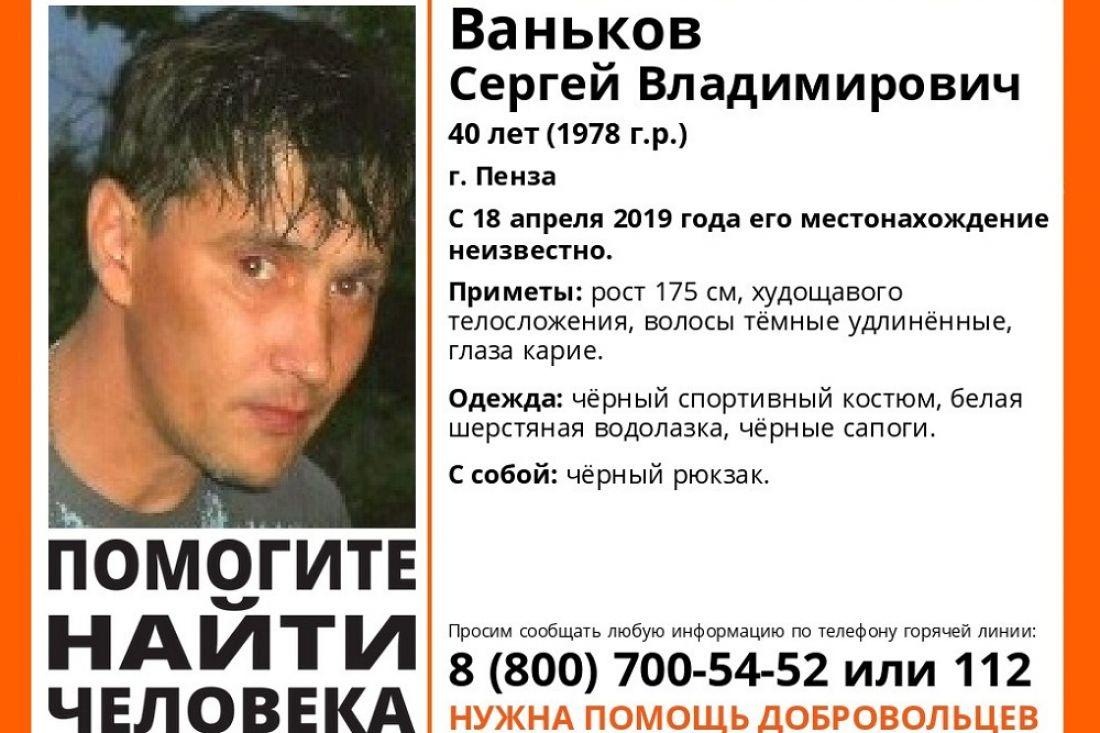 В Пензе ищут 40-летнего Сергея Ванькова