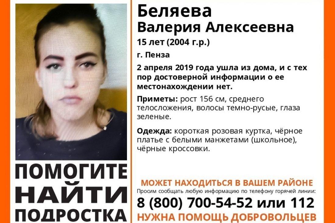 В Пензе ищут 15-летнюю девочку