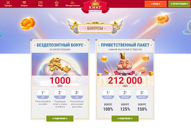 Кинг - общая информация о казино