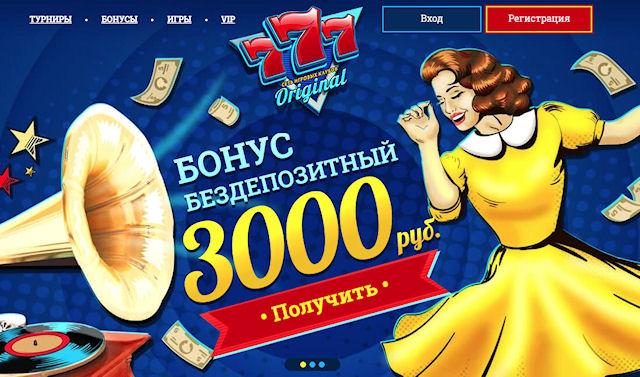 Испытать удачу приглашает казино 777 Original